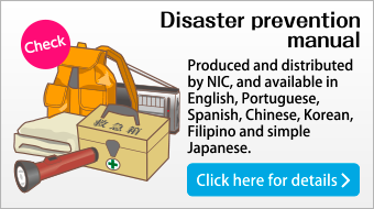 Disaster Prevention Manual: Produced and distributed by NIC, and available in English, Portuguese, Spanish, Chinese, Korean, Filipino and simple Japanese. Click here for details