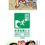 Estar preparado para un gran Tsunami