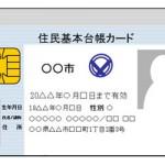 """También a los residentes extranjeros, se les empezará a aplicar el Sistema de Red de Registro Básico de Residentes """"Jyuki net"""""""