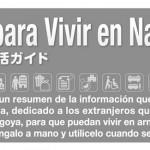 Guía para vivir en Nagoya(名古屋生活ガイド)