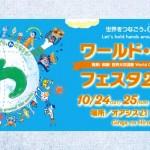 World Collaboration Festival2015(ワールド・コラボ・フェスタ)¡Descubra!  ¡Experimente!  Gran Intercambio Mundial