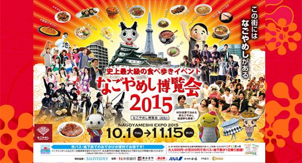 Image courtesy of Nagoya Convention & Visitors Bureau