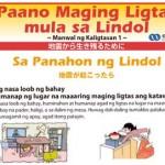 Manwal ng Kaligtasan (防災マニュアル)