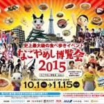 November 2015 Events (11月のイベント)