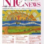 NIC NEWS 2011年 1月号