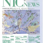 NIC NEWS 2011年 2月号