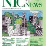 NIC NEWS 2011年 3月号