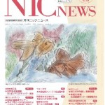NIC NEWS 2011年 4月号
