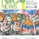 NIC NEWS 2011年 5月号