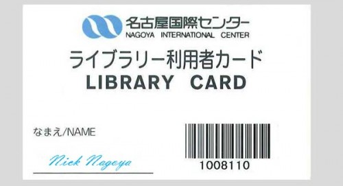 library-card-new_600