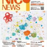 NIC NEWS 2011年12月号