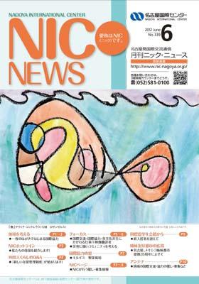 NIC NEWS 2012年6月号