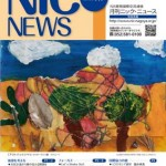 NIC NEWS 2012年8月号