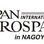 国際航空宇宙展