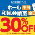 ホール(平日)・和室(全日) 30%OFF!