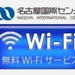 無料Wi-Fiサービスが始まりました!