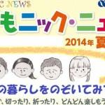 創刊! 子どもニック・ニュース 2014夏休み号