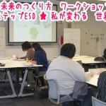 国際理解教育セミナー in なごや 2015