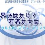 NIC地球市民教室公開講座 グローバル・ゲートウェイ 第2回講演会