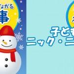 子どもニック・ニュース 2014冬休み号