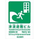 Prédios para Refúgio em caso de Tsunami