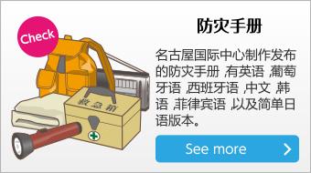 防災マニュアル:NICでは英語・ポルトガル語・スペイン語・中国語・ハングル・フィリピノ語、やさしい日本語で防災マニュアルを作成、配布しています。