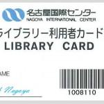 使用图书证外借(図書館で本を借りる)