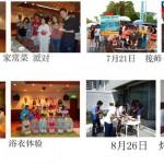 国际留学生会馆 – 7月9月编(ISC)