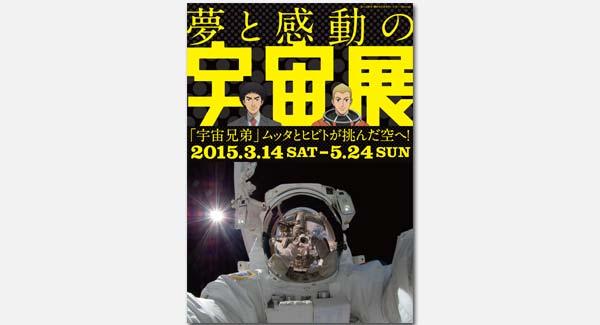 Courtesy of Nagoya City Science Museum