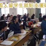 外国人留学生就职博览会 (外国人留学生就職フェア)