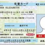 有关外国人登录证与在留卡的更换