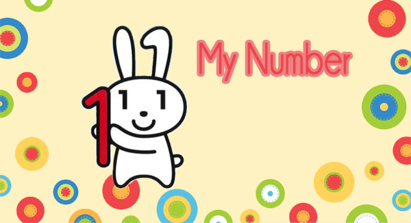 my_number